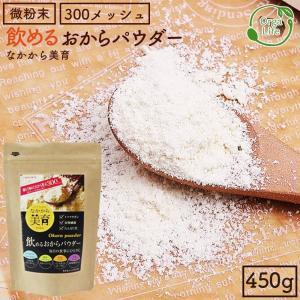 (予約注文)  なかから美育 450g プロテイン ソイ 置き換え ダイエット 超微粉 飲める おからパウダー 女性のための美容専門  送料無料