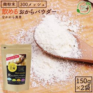 (予約注文) なかから美育 300g ( 150g×2個 ) プロテイン ソイ 置き換え ダイエット 超微粉 飲める おからパウダー 女性のための美容専門  送料無料
