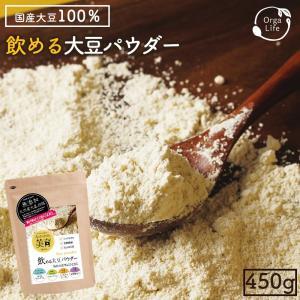 大豆パウダー 飲める 超微粉 なかから美育 国産 大豆粉 微粉末  送料無料