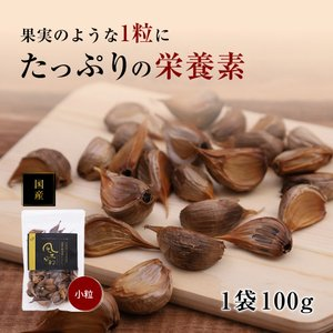 黒にんにく 国産 粒ぞろい お試し バラ 九州・四国産 ギフト 熟成 発酵 送料無料
