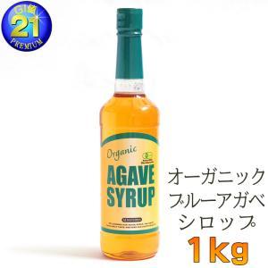 【送料無料】プレミアム・ブルーアガベ シロップ[イデア・ナチュレル] 業務用お得サイズ2.5kgペットボトル|organicnoni