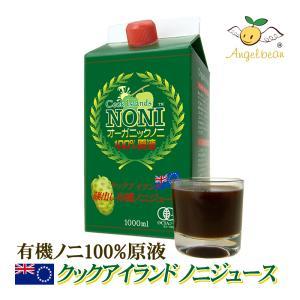 ノニジュース 有機JASオーガニック クック産ノニ 原液 1000