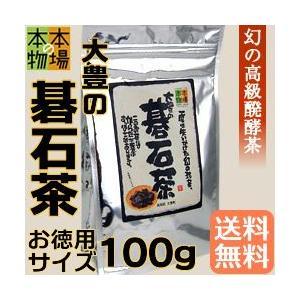 大豊の 碁石茶 お徳用100g 送料無料