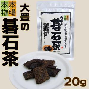 大豊の碁石茶 茶葉20g