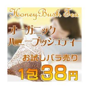 お試し(バラ売り)ハニーブッシュティー オーガニック プレミアムファイン メール便,送料130円|organicnoni