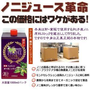 ノニジュース 有機ノニ原液2種セット タヒチ産:クック産 お試し|organicnoni|02