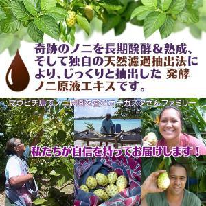 ノニジュース 有機ノニ原液2種セット タヒチ産:クック産 お試し|organicnoni|03
