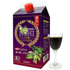 ノニジュース 有機ノニ原液2種セット タヒチ産:クック産 お試し|organicnoni|05