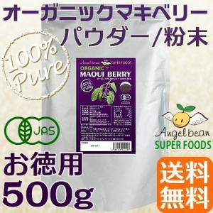 マキベリー・パウダー(粉末)お徳用 500g 業務用 原料|organicnoni