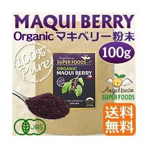 アサイーを超えるスーパーフード 有機JASオーガニック マキベリー粉末100g(メール便)|organicnoni