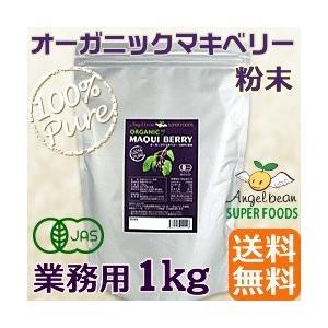 マキベリー・パウダー(粉末) 業務用1kg 原料供給 卸|organicnoni