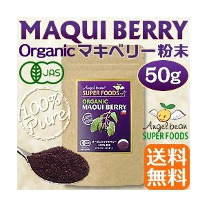 有機JASオーガニック マキベリー粉末 お試し50g 送料無料(メール便)|organicnoni