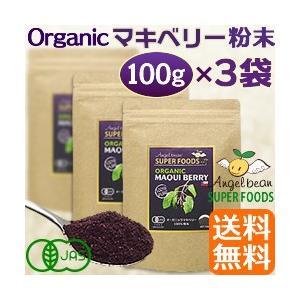 有機JASオーガニック マキベリー粉末100g(1袋あたり2,295円)3袋セット|organicnoni