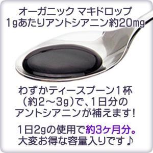 マキベリー100%濃縮エキス原液「マキドロップ」 有機JAS 195g(約3ヶ月分) 送料無料|organicnoni|02