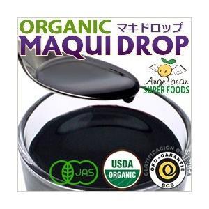 マキベリー100%濃縮エキス原液「マキドロップ」 有機JAS 195g(約3ヶ月分) 送料無料|organicnoni|03