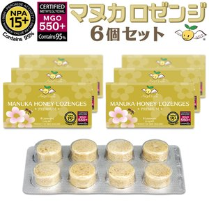 マヌカ ロゼンジ 5個セット MGS12+ MGO400+ マヌカハニー のど飴 キャンディー(送料無料メール便)|organicnoni