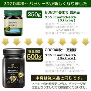 マヌカハニー ピーターモラン博士認定 MGS:16+/MGO:600+ 250g【正規品】成績書+製造保証付 organicnoni 02