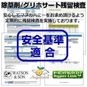 マヌカハニー ピーターモラン博士認定 MGS:16+/MGO:600+ 250g【正規品】成績書+製造保証付 organicnoni 06
