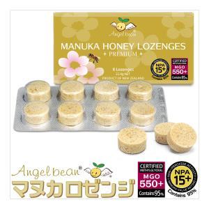 マヌカ ロゼンジ MGS12+ MGO400+ マヌカハニー のど飴 キャンディ (送料無料メール便)|organicnoni
