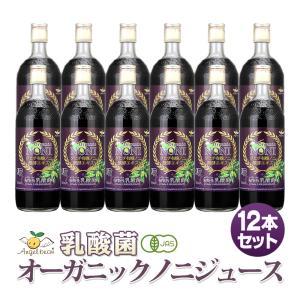 乳酸菌 ノニジュース 半額 12本セット タヒチ産オーガニック 醗酵ノニ|organicnoni