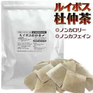 ルイボス杜仲茶 ノンカロリー ノンカフェイン ダイエットティー 30包入(メール便 送料無料)