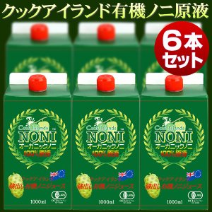 ノニジュース 有機JASオーガニック クック産ノニ 原液 1000ml×6本|organicnoni