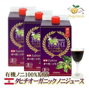 タヒチ産 オーガニック・ノニジュース「蔵出しノニ」原液エキス 1,000ml×3本