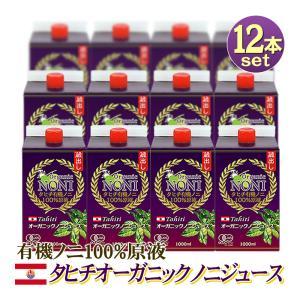 ノニの王様 タヒチ産 ノニジュース 12本セット 送料無料|organicnoni