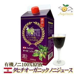 タヒチ産 オーガニック・ノニジュース「蔵出しノニ」原液エキス 1,000ml