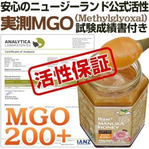 マヌカハニー MGO200+ Angelbean ニュージーランドMPI認証 生はちみつ [500g]|organicnoni|02