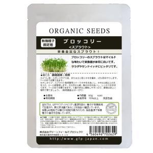 ブロッコリー /スプラウト/有機種子・固定種/中袋60g