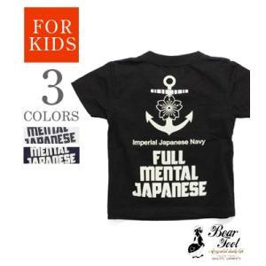 ベアフット|BEAR FOOT KIDSサイズ|半袖|プリントTEE  FULL MENTAL JAPANESE Kids SST  BFK-0379|organweb
