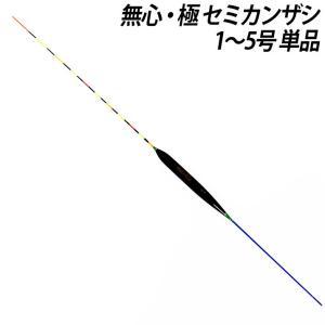 へら浮き 無心・極 (きわみ)セミカンザシ 1〜5号 単品 (10253)