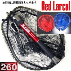 ランディングシャフト(カーボン)& ネットセット Red Larcal(レッドラーカル)260 + ランディングネットS 黒/青/赤 (190140-bk) オーバールフレーム ori