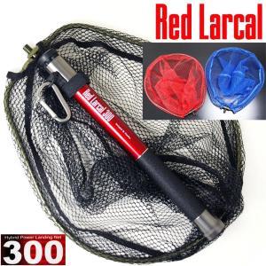 ランディングシャフト(カーボン)& ネットセット Red Larcal(レッドラーカル)300 + ランディングネットS 黒 /青/赤(190141-bk) ori