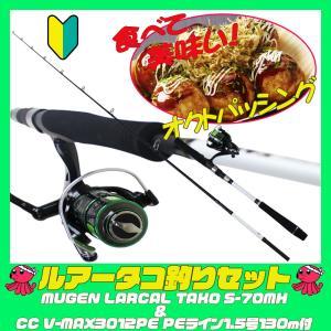 オクトパッシング ルアータコ釣りセット MUGEN LARCAL TAKO S-70MH&C...