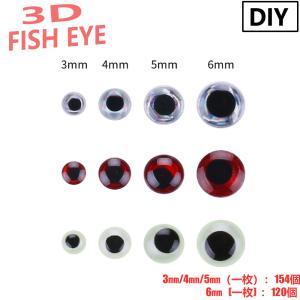 【Cpost】 3D 魚眼 シート 3mm 4mm 5mm 6mm レッド グロー シルバー (60...