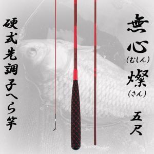検索:へら へらぶな ヘラ ヘラブナ 池 フナ 鮒 さお サオ 竿 つり 釣り 釣具 道具 おり 遠...