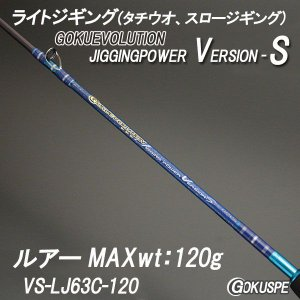 ゴクエボリューション ジギングパワー バージョンS VS-LJ63C-120【ベイトモデル】(90244)釣り竿 ロッド