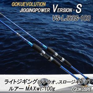 ゴクエボリューション ジギングパワー バージョンS VS-LJ63S-100【スピニングモデル】(90246)釣り竿