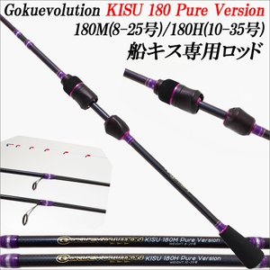 Gokuevolution(ゴクエボリューション)KISU ...