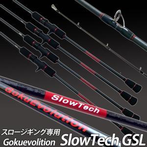 スロージギング専用ロッド Gokuevolution SlowTech スローテック GSL66-200 90305 釣り竿の商品画像|ナビ