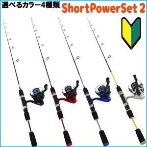 釣り入門セット ショートパワーセット2 (basic-120807)