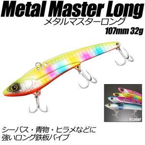 【Cpost】ロングメタルバイブ メタルマスターロング 107mm 32g (jump-914110...