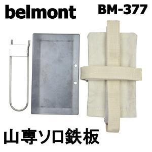 [倍倍ストアポイント10倍] ベルモント BM-377 山専ソロ鉄板 (belmont-043774...