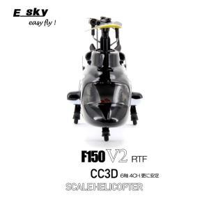 安定性抜群 初心者向けヘリ Esky F150V2 + 新型Miniプロポ セット RTF (esk...