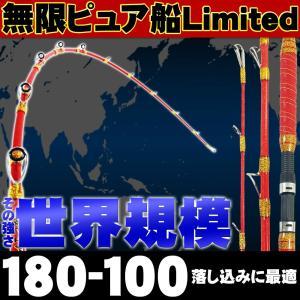 限定モデル 18'無限ピュア船 Limited 180-100号 140サイズ