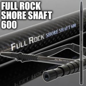 ショアソルト専用ランディングシャフト FULLROCK SHORE SHAFT(フルロック ショアシャフト)(goku-956174) ori
