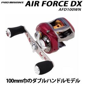 プロマリン エアフォース DX AFD100WN ダブルハンドル (hd-369839)