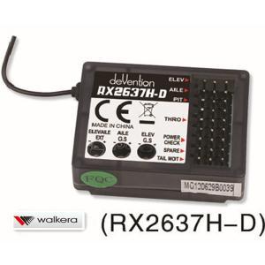 【定形外発送可】即納 ワルケラ walkera Master CP用 6軸ジャイロ搭載 2.4Ghz受信機 (RX2637H-D)(HM-Master-CP-Z-26)ラジコン ヘリ用パーツ